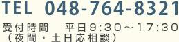 〒330-0063 埼玉県さいたま市浦和区高砂2-1-2 駒崎ビル302 TEL:048-764-8321 受付時間 平日9:30~17:30(土日・祝日応相談)