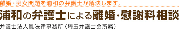 浦和の弁護士による離婚・慰謝料相談弁護士法人鳳法律事務所(埼玉弁護士会所属)